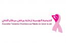 الجمعية التونسية لمرضى سرطان الثدي