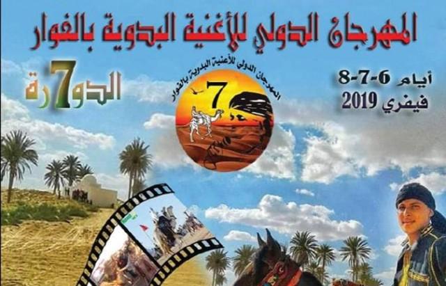 المهرجان الدولي لاغنية البدوية بالفوار