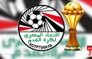 مصر تطلب تقديم موعد أمم أفريقيا
