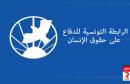 الرابطة التونسية للدفاع على حقوق الانسان