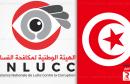 الهيئة الوطنية لمكافحة الفساد INLCC