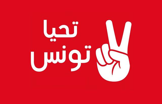 تحيا تونس    tahya tounes