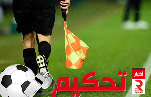 حكم كرة arbitre foot