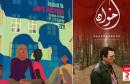 فيلم إخوان يتحصل على تنويه خاص في مهرجان الفيلم القصير كلارمون فيرون