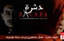 فيلم دشرة اقبال جماهيري ورعب بحلة تونسية