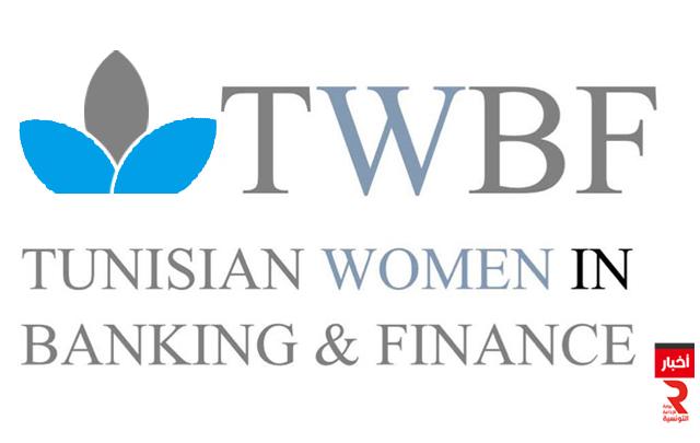 لالجمعية التونسية للأنشطة البنكية والتمويل