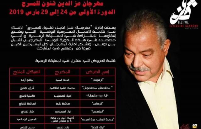 قائمة الأعمال المسرحية التونسية المشاركة في مسابقة مهرجان عز الدين قنون للمسرح