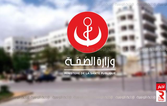 ministere de la sante وزارة الصحة