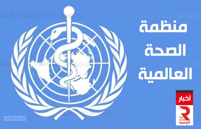oms منظمة الصحة العالمية