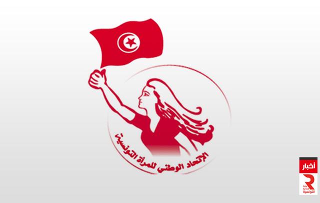 الاتحاد الوطني للمرأة