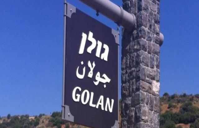 الجولان