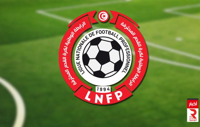 الرابطة الوطنية لكرة القدم المحترفة تسلط جملة من العقوبات التاديبية والمالية