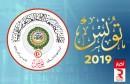 القمة العربية تونس 2019
