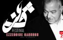 مهرجان عز الدين قنون للمسرح