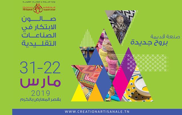 edition-2019-du-salon-de-la-creation-artisanale-ar