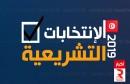 election parlementaire الإنتخابات التشريعية تونس 2019