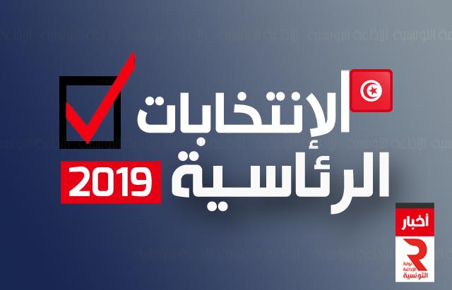 election presidentiel الإنتخابات الرئاسية تونس 2019