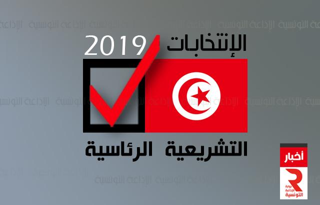 election tunisie الإنتخابات التشريعية والرئاسية تونس 2019