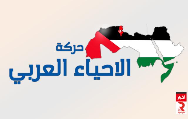 حركة الإحياء العربي