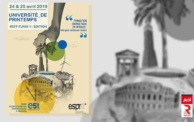 ملتقى دولي في تونس حول الطاقة و التغير المناخي