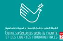 2 هيئة حقوق الإنسان تونس