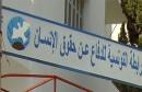 الرابطة التونسية لحقوق الانسان