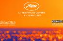 تونس تسجل حضورها في مهرجان كان السينمائي