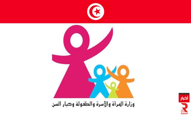وزارة المرأة والأسرة و الطفولة وكبار السن