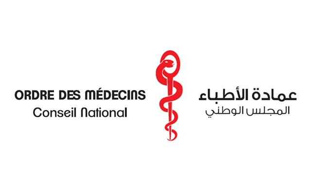 ordre_medecins عمادة الاطباء