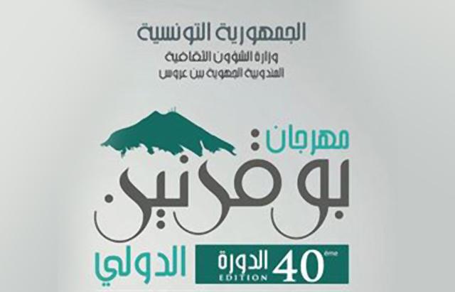 اليوم انطلاق الدورة 40 لمهرجان بوقرنين الدولي