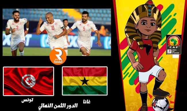 منتخب-تونس-غانا-Copie