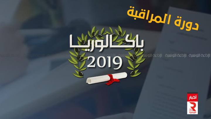 bac 2019 session controle
