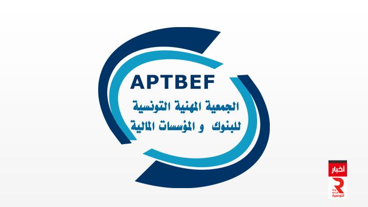 الجمعية المهنية التونسية للبنوك والمؤسسات المالية