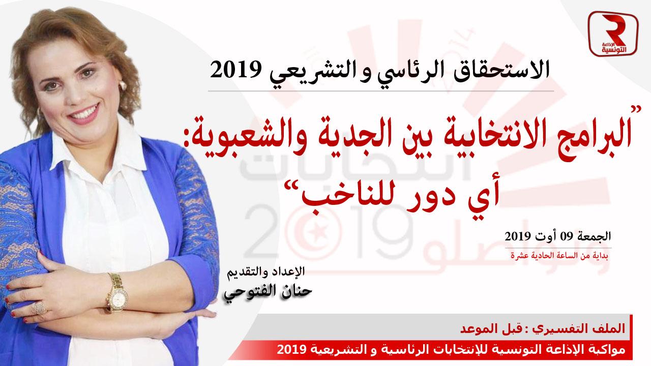 قبل الموعد حنان الفتوحي