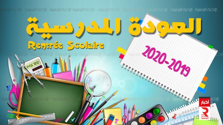 rentree scolaire 2019