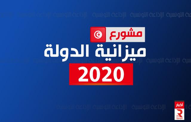 budget 2020 ميزانية الدولة