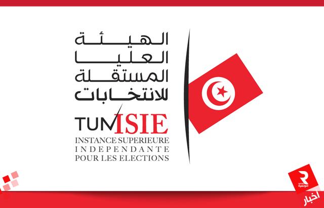 isie-logo-هيئة-الانتخابات