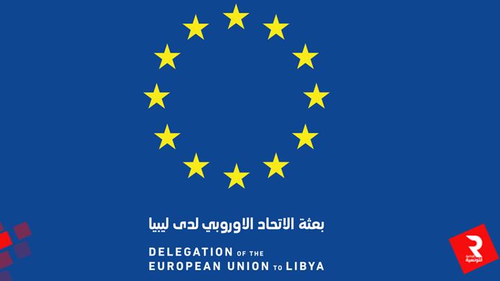 بعثة-الاتحاد-الأوروبي-لدى-ليبيا