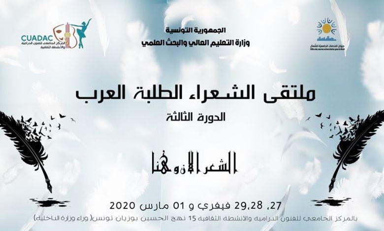 ملتقى-الشعراء-الطلبة-العرب