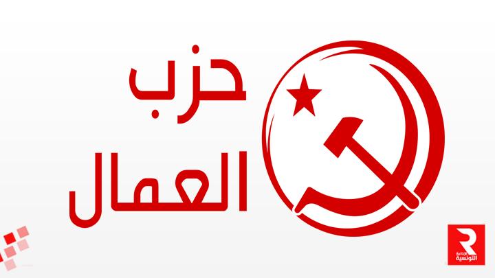 parti-travailleur-حزب-العمال