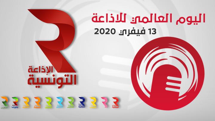 world-radio-day-2020