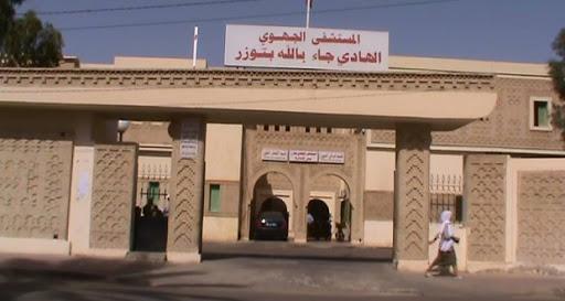 مستشفى الهادي جاب الله توزر