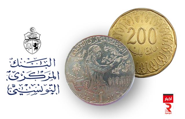 البنك المركزي يطرح بداية من اليوم قطعتين نقديتين جديدتين من فـئـة دينار واحد و فئـة مائتي مليم