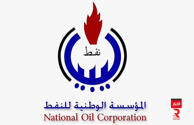 المؤسسة الوطنية الليبية