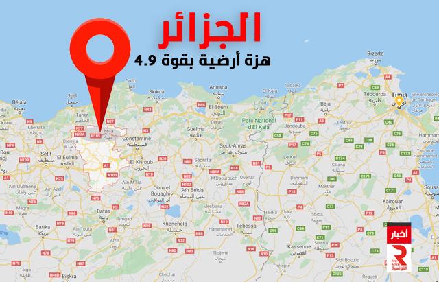 هزة أرضية بقوة 9ر4 جزائر