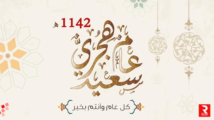 غدا الخميس رأس السنة الهجرية 1442 الإذاعة التونسية