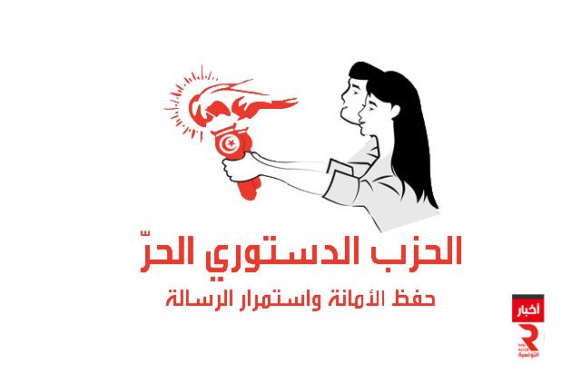 pdl حزب الدستوري