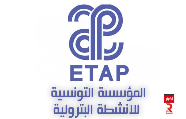 المؤسسة التونسية للانشطة البترولية ETAP