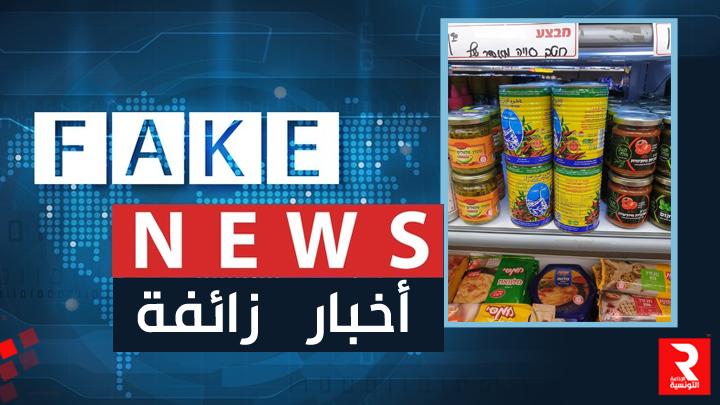 وزارة-التجارة-تكذب-خبر-وجود-منتجات-تونسية-تباع-في-الاسواق-الاسرائلية