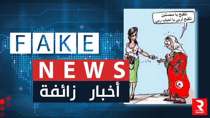 fake-news--تونس-الجزائر-لقاح